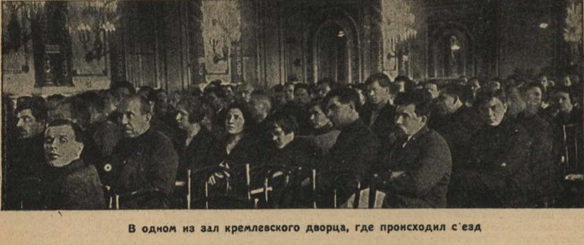 Фотография с м буденного на xviii съезде всесоюзной коммунистической партии большевиков / фот