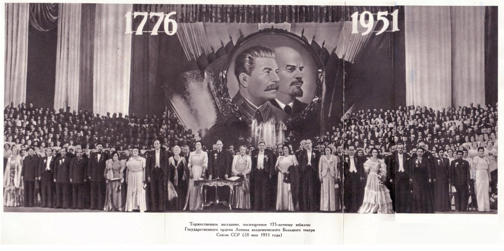 Юбилей Большого театра