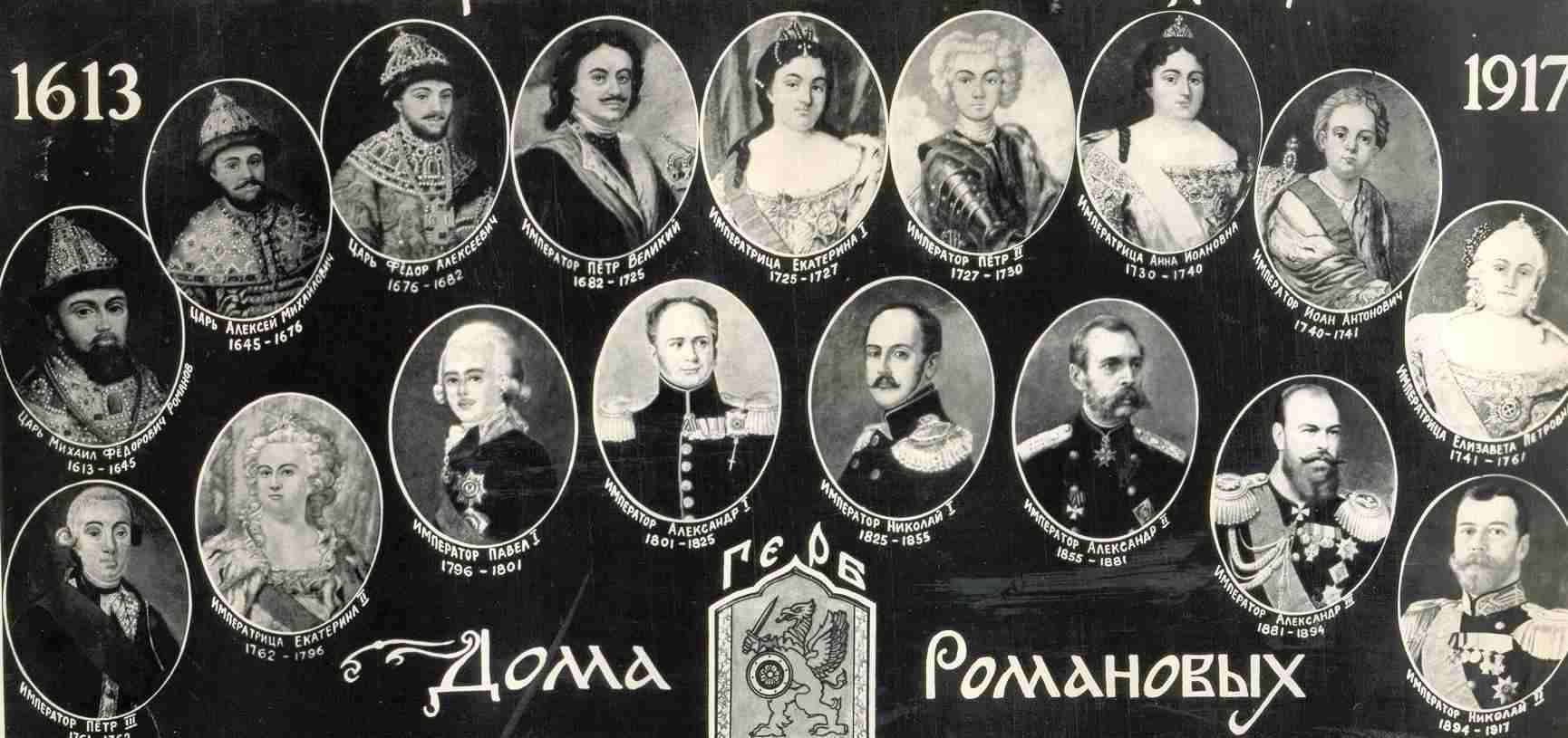 фото русских царей династии романовых