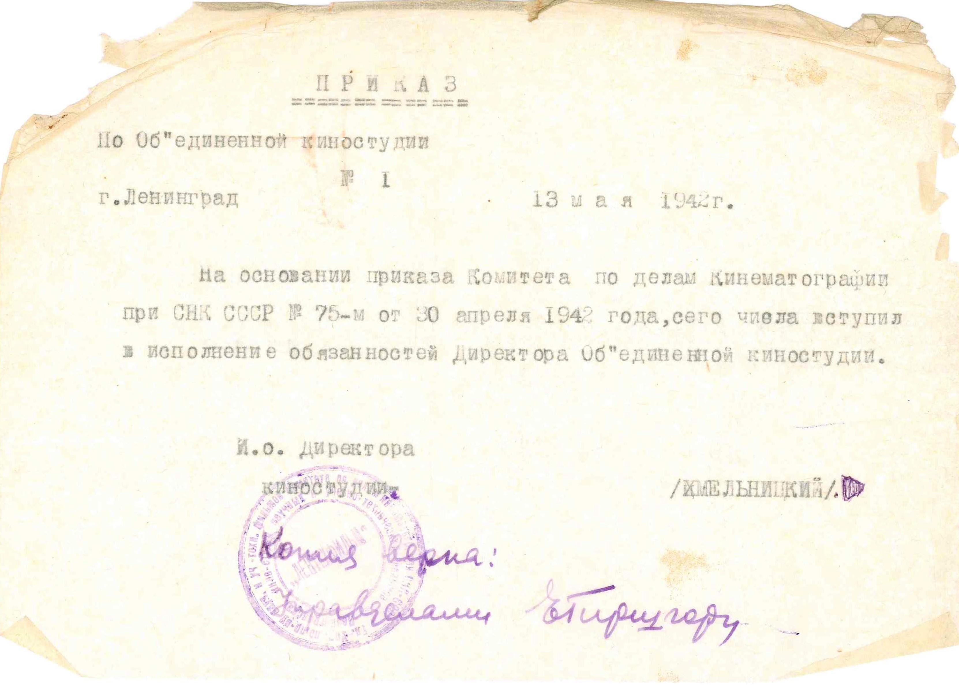 Экспонат #34. Приказ № 1 по Объединенной киностудии. г. Ленинград. 13 мая 1942 года