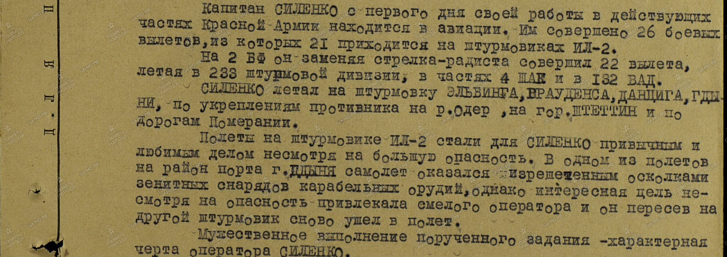 Наградной лист Михаила Силенко