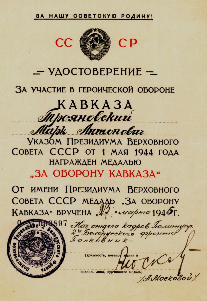 НАГРАДЫ. 1932 — 1962 гг.