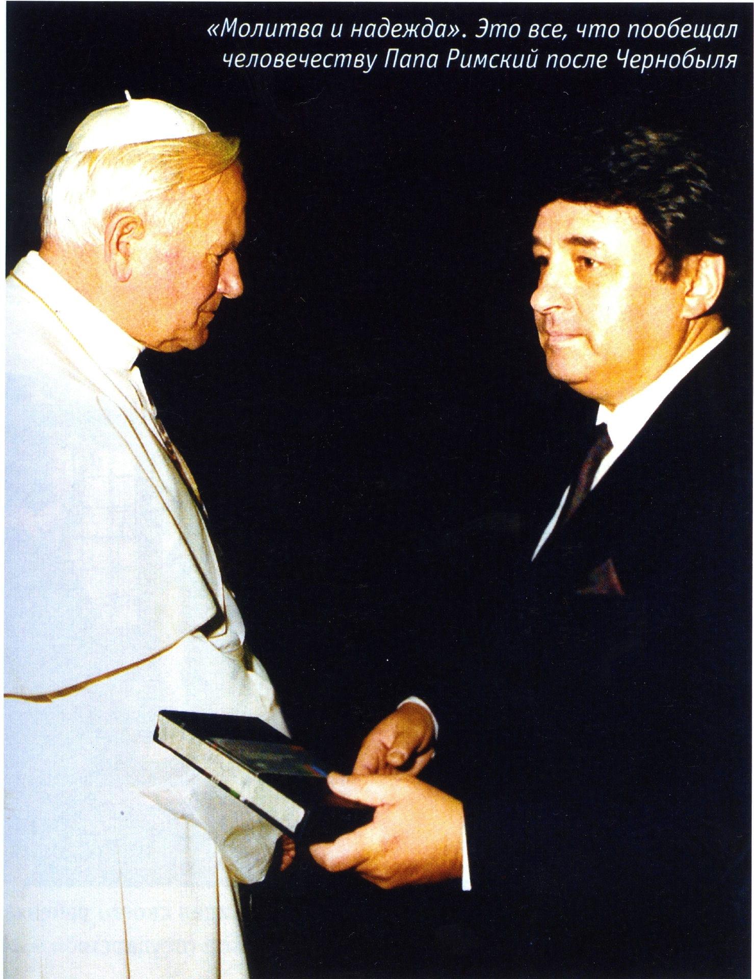 Экспонат #18. С Его Святейшеством папой римским Иоанном-Павлом II. Ватикан. 1988 год