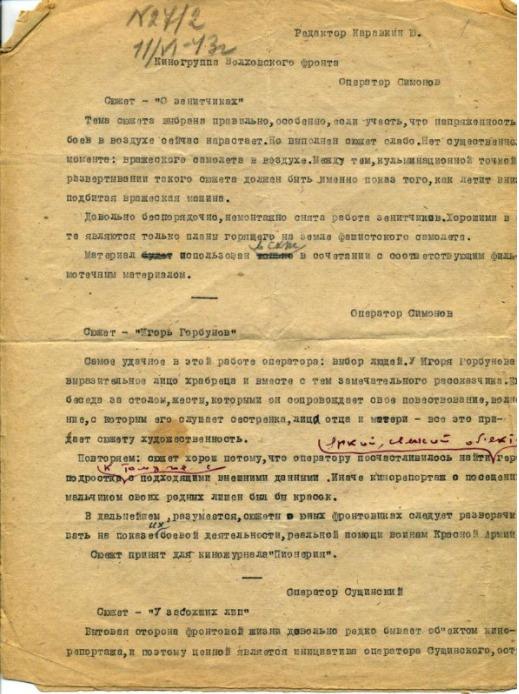Экспонат #2. Заключение на сюжеты операторов Симонова и Сущинского. 11 июня 1943 года