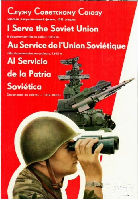 Экспонат #76. Док. фильм «Служу Советскому Союзу» (1968)