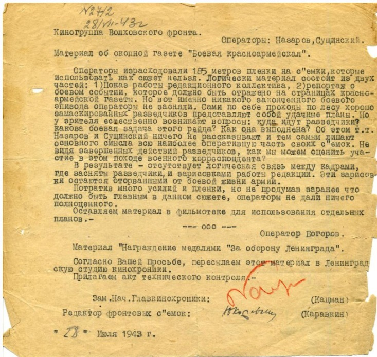 Экспонат #3. Заключение на сюжеты операторов Назарова, Сущинского и Богорова. 28 июля 1943 года