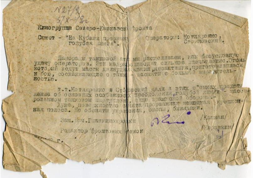 Экспонат #5. Заключение на сюжет «На Кубани прорвана голубая линия». 5 октября 1943 года