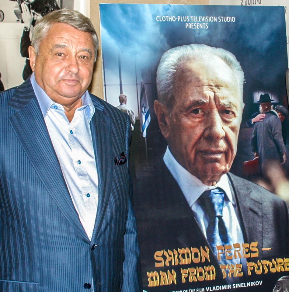 Экспонат #48. Владимир Синельников — автор документального фильма«Шимон Перес — человек из будущего»