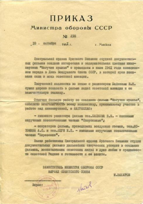 Экспонат #60. Приказ Министерства обороны СССР № 235 от 10 декабря 1961 года