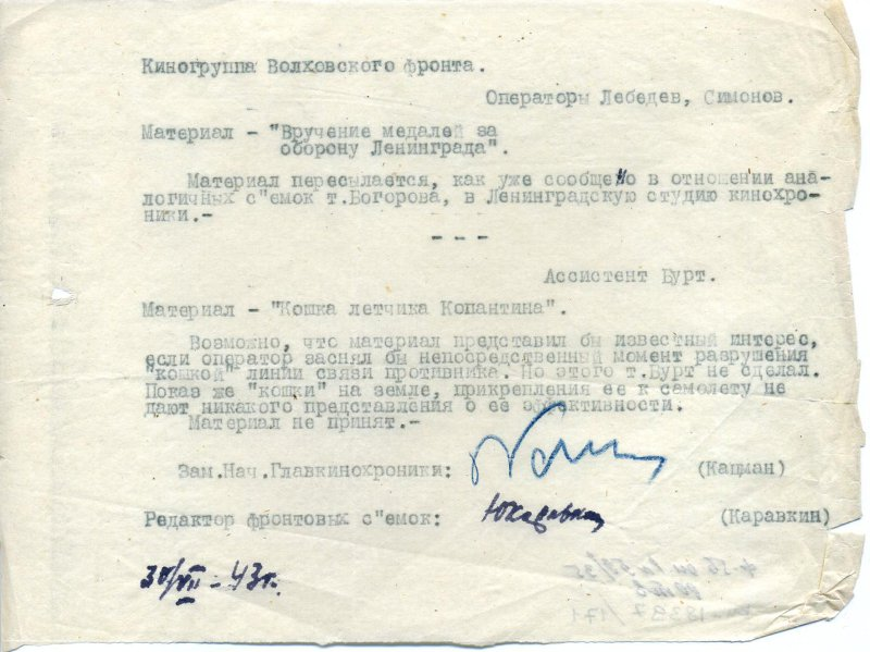 Экспонат #4. Заключение на материал, снятый операторами киногруппы Волховского фронта. 30 июля 1943 года