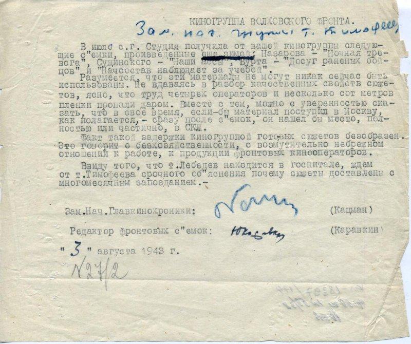 Экспонат #6. Письмо от 03 августа 1943 года о задержке снятых зимой материалов