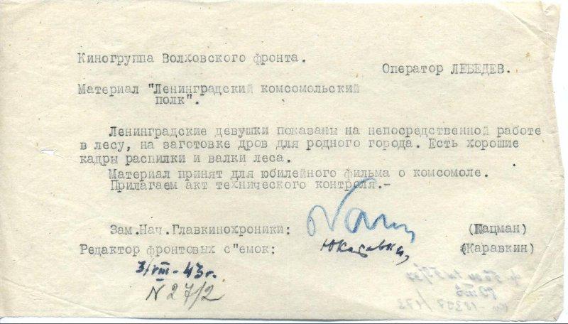 Экспонат #7. Заключение на материал оператора Лебедева. 3 августа 1943 года