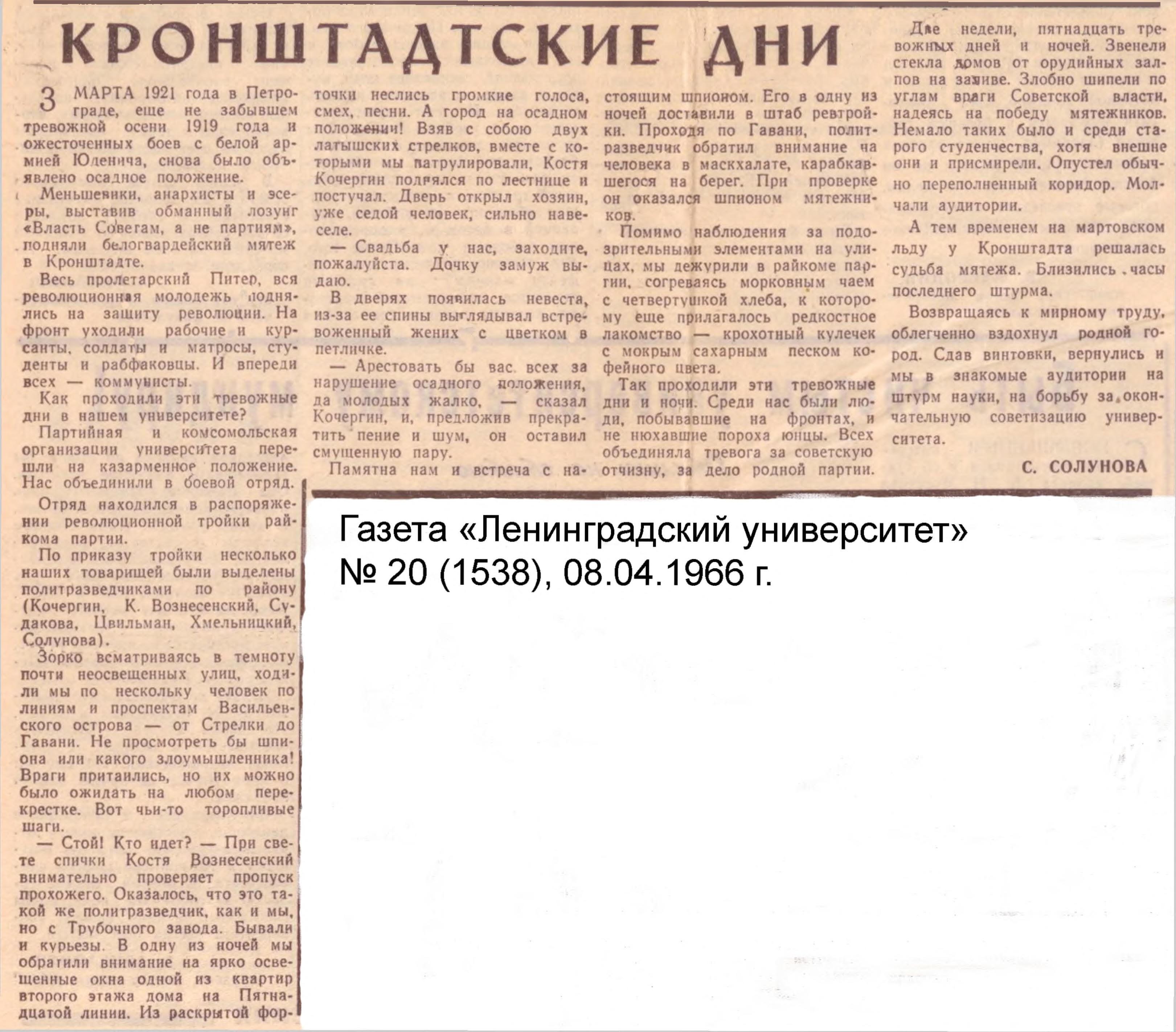 Экспонат #64. Софья Солунова «Кронштадтские дни»