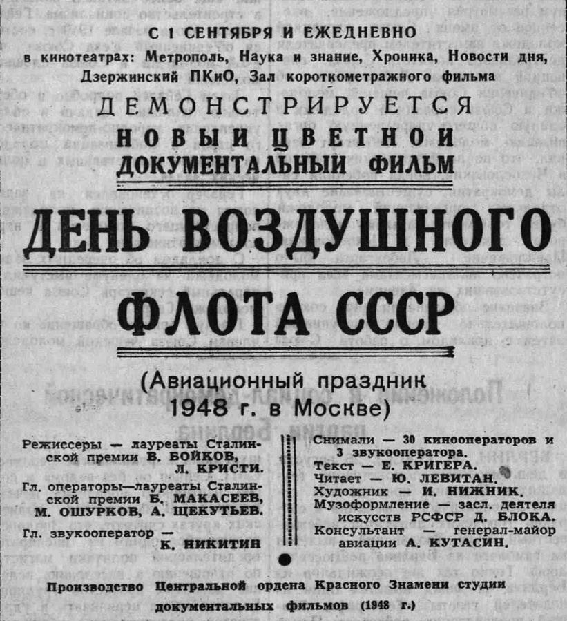 Экспонат #40. «День Воздушного Флота СССР» (1948)