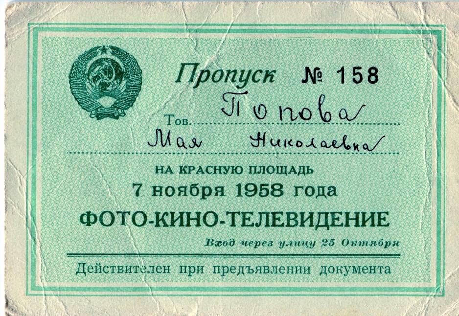 Экспонат #35. Пропуск на Красную площадь. 7 ноября 1958 года