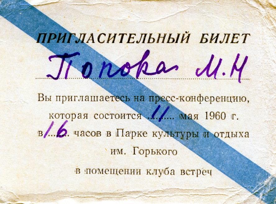 Экспонат #45. Пригласительный билет на Пресс-конференцию
