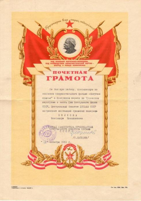 Экспонат #57. Почетная грамота ЦК ДОСААФ СССР за фильм «Могучие крылья». 17 октября 1961 года