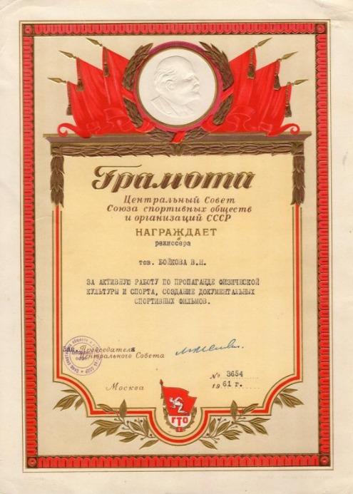 Экспонат #58. Грамота от ЦК  ДОСААФ СССР. 1961 год