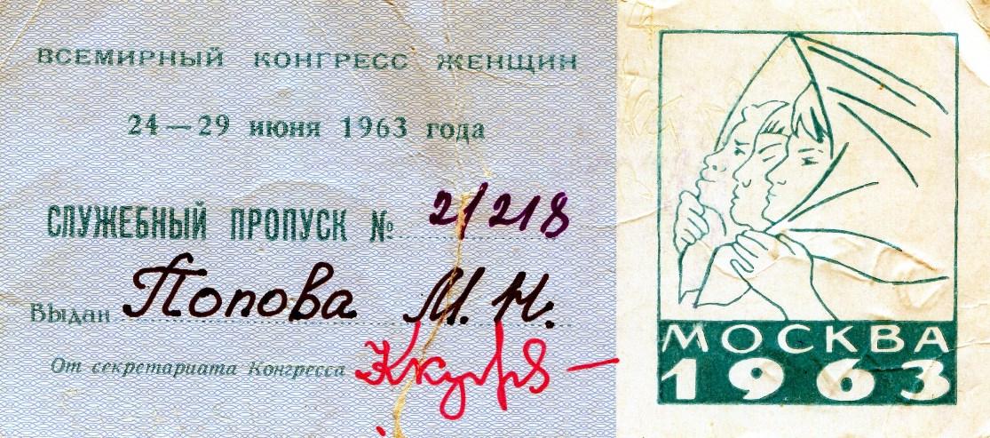 Экспонат #54. Всемирный конгресс женщин. 1953 год