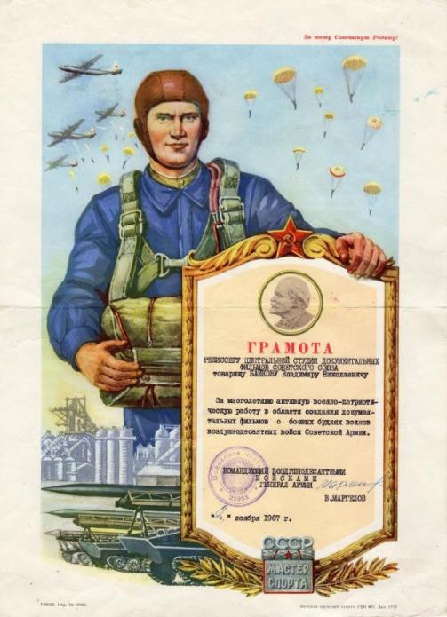 Экспонат #72. Грамота от командования ВДВ. 2 ноября 1967 года