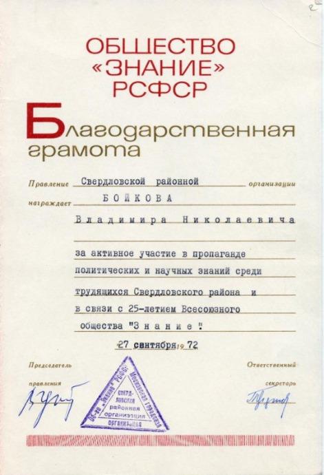 Экспонат #89. Грамота Свердловской районной организации общества «Знание». 27 сентября 1974 года