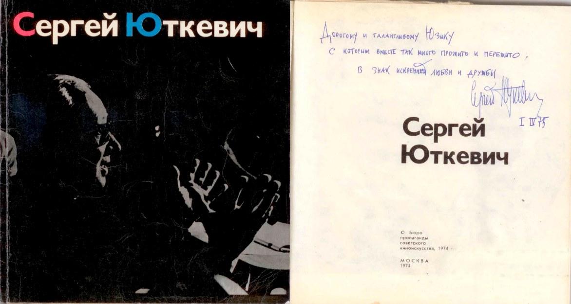 Экспонат #91. «Сергей Юткевич» (с дарственной надписью). 1 апреля 1975 года