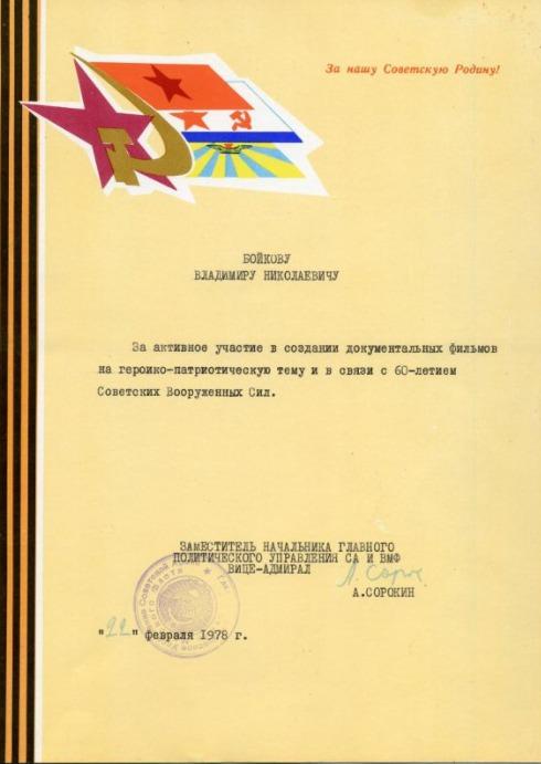 Экспонат #100. Грамота ГлавПУРа. 22 февраля 1978 года