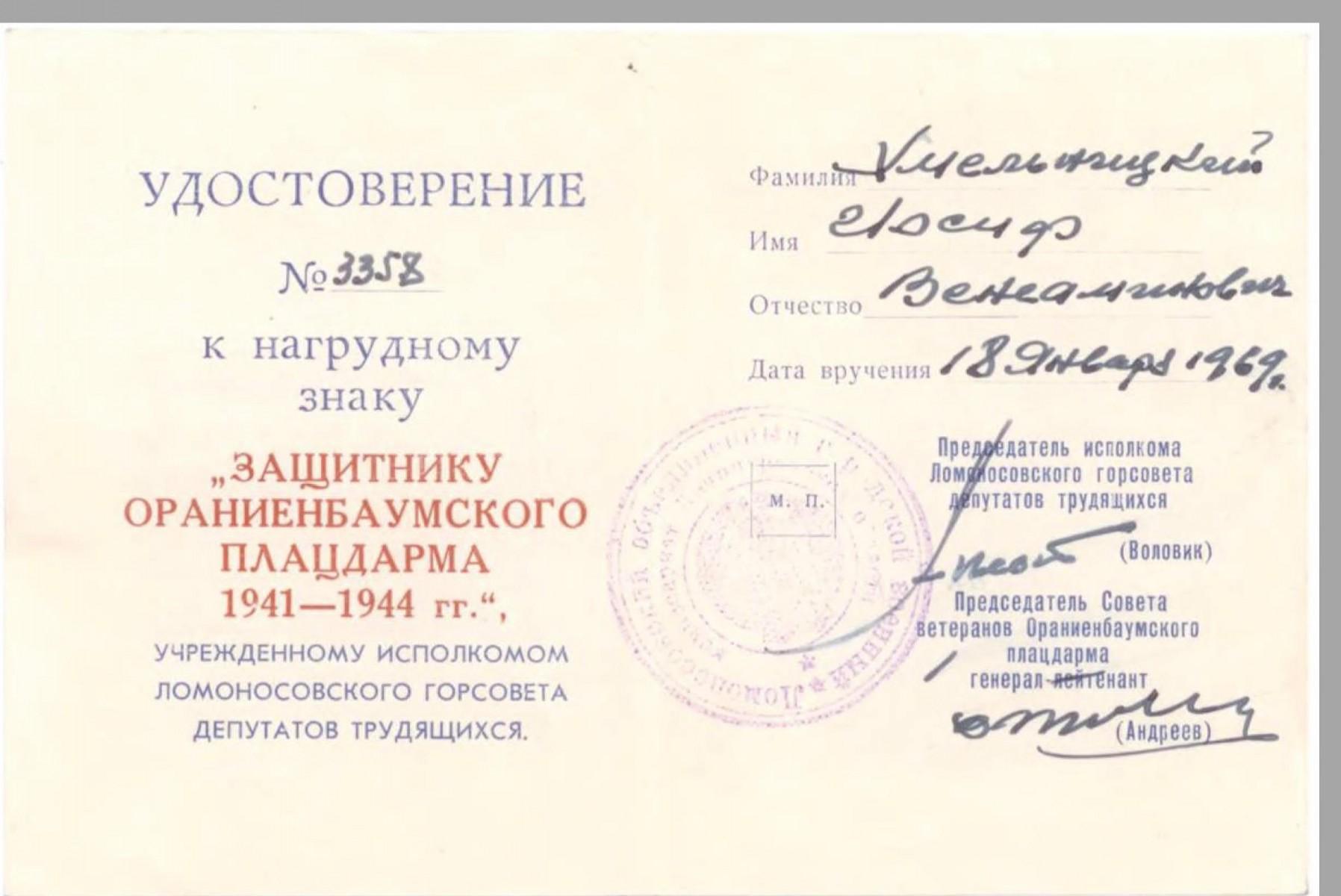 Экспонат #69. Удостоверение к нагрудному знаку «Защитнику Ораниенбаумского плацдарма 1941-1945 гг.». 18 января 1969 год