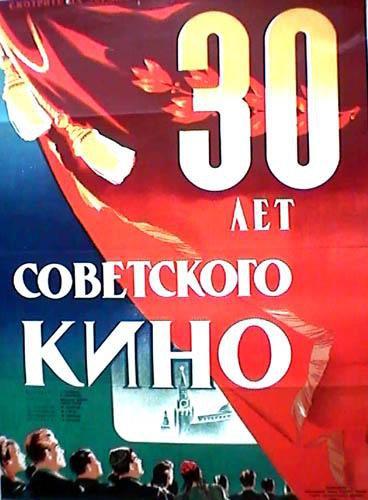 Экспонат #43. Док. фильм «XXX лет советского кино» (1950)