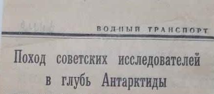 """Экспонат #18. Газета """"Водный транспорт"""" от 14 февраля 1957 года"""