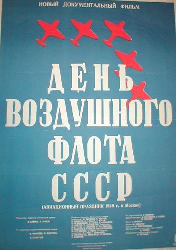 Экспонат #41. Док. фильм «День воздушного флота СССР» (1948)