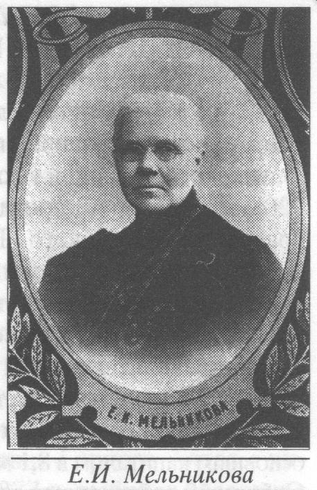 Бабушка (по линии матери) — Евдокия Ивановна Мельникова