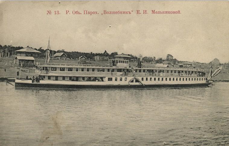 Открытка с изображением парохода Е.И. Мельниковой