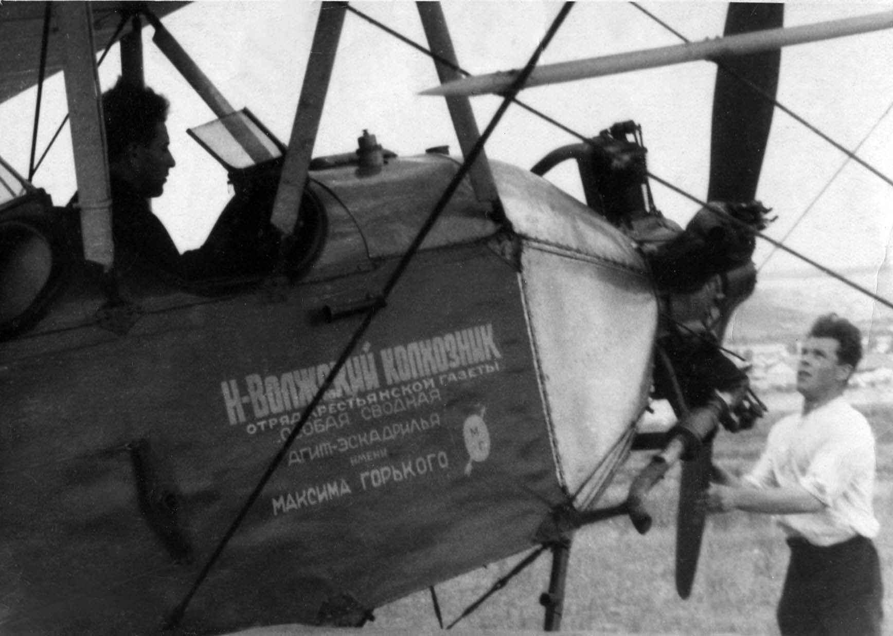 Экспонат #11. Биплан У-2 агитэскадрильи им. Максима Горького. 30-е годы