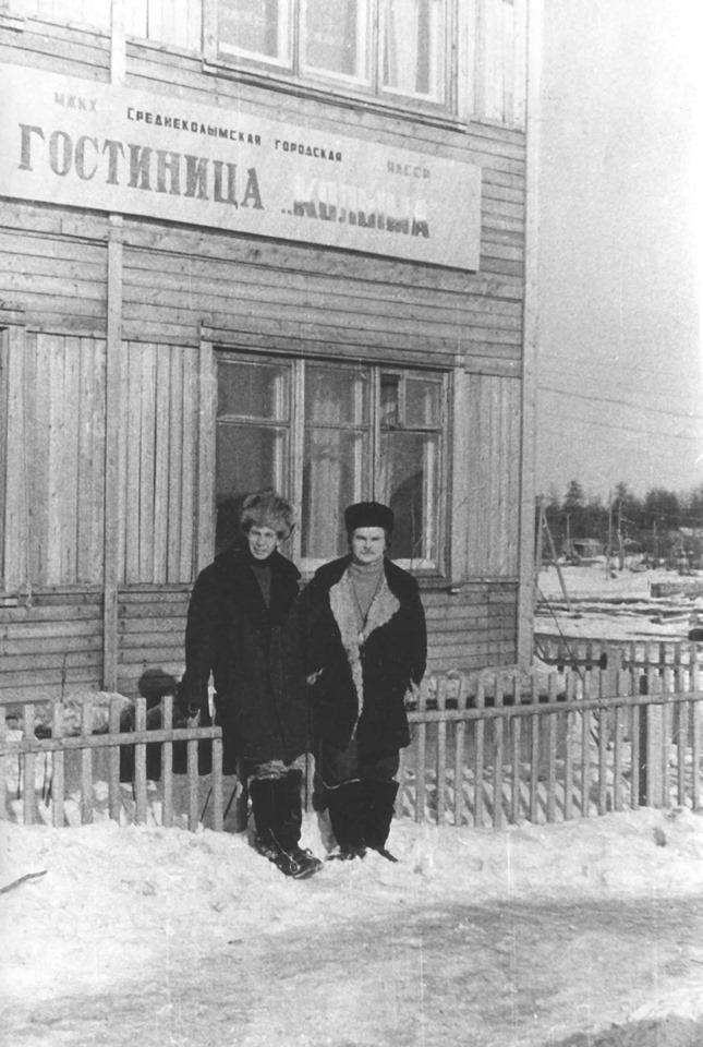Экспонат #15. Юрий Орлов и Александр Терехов. Колымский край