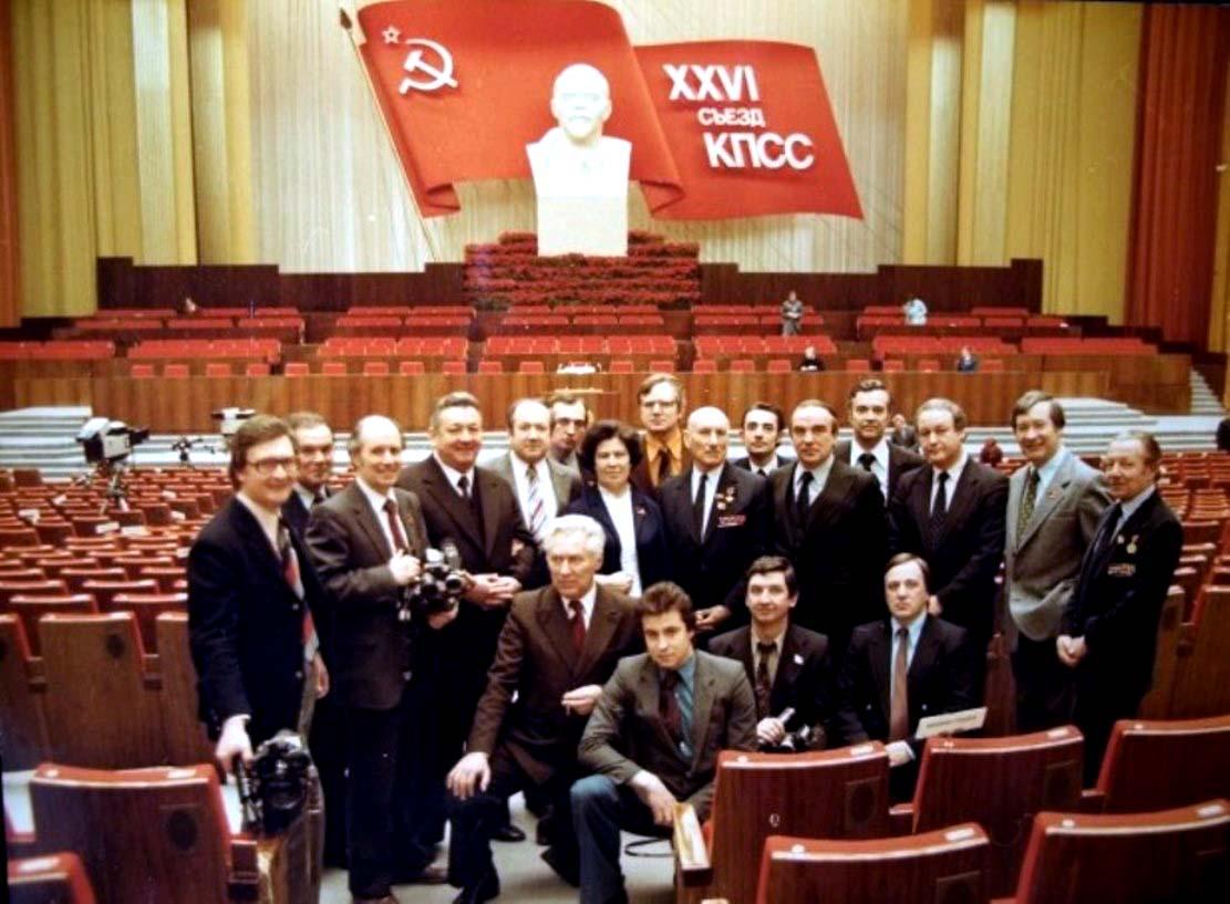 Экспонат #36. На XXVI съезде КПСС. 1981 год