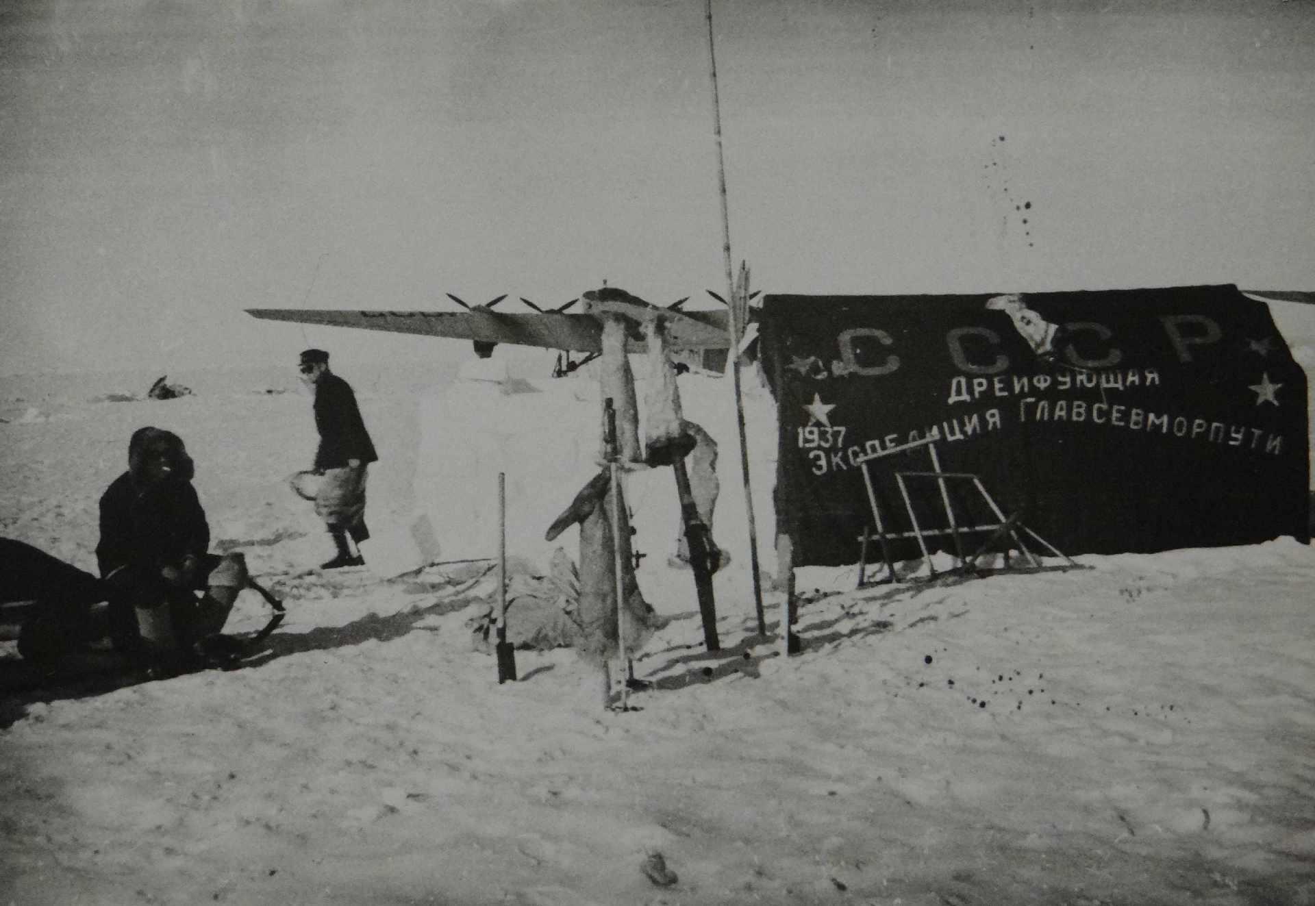 Экспонат #80. СП-1. «Папанинцы». 1937 год