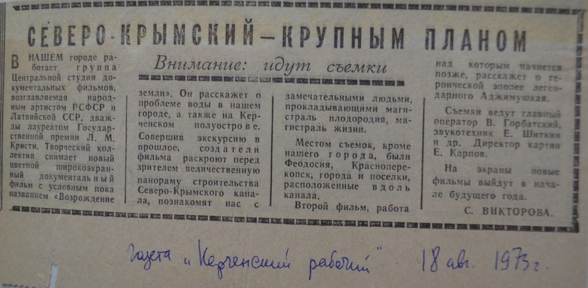 """Экспонат #1. Газета """"Керченский рабочий"""", 18 августа 1973 года"""