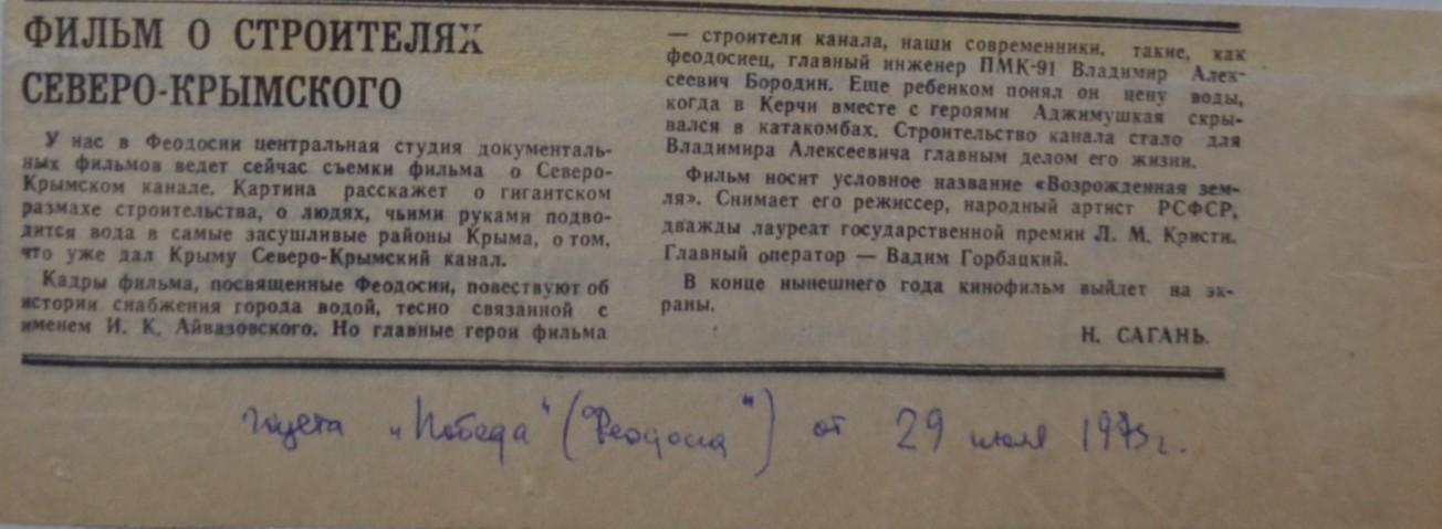 """Экспонат #15. Газета """"Победа"""" (Феодосия), 29 июля 1973 года"""