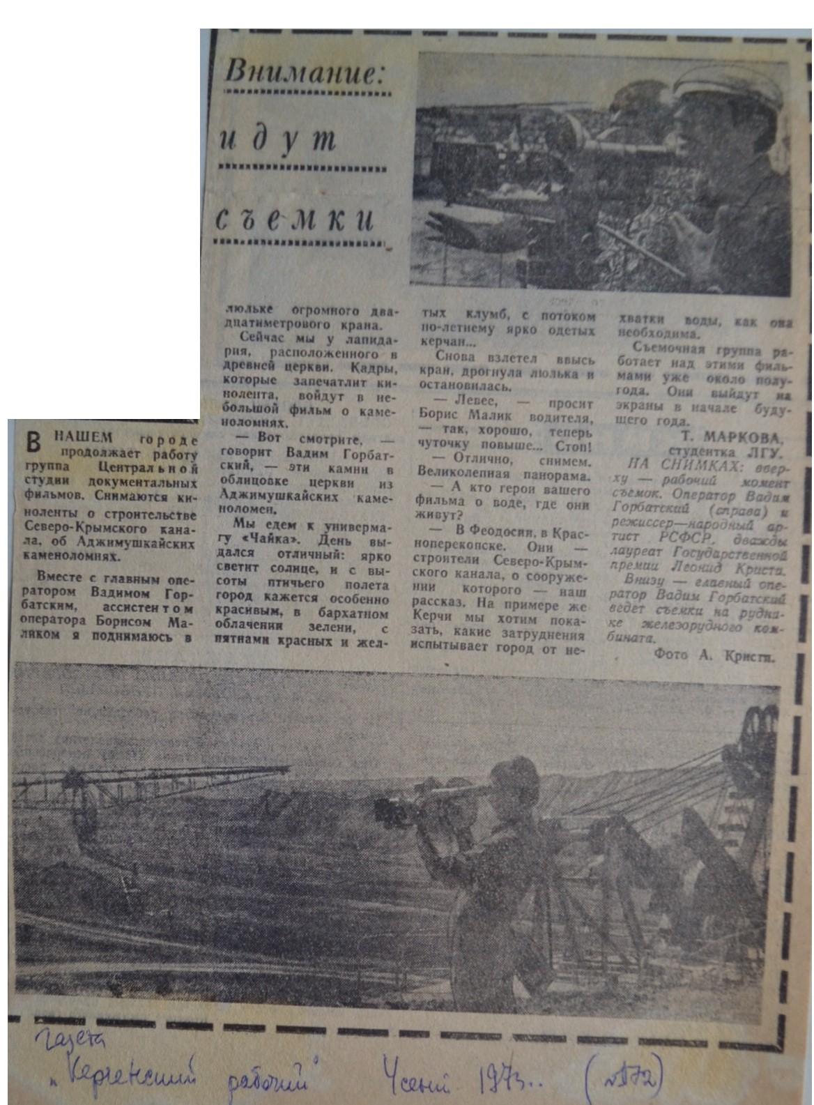 """Экспонат #36. Газета """"Керченский рабочий"""" (№ 172), 4 сентября 1973 года."""