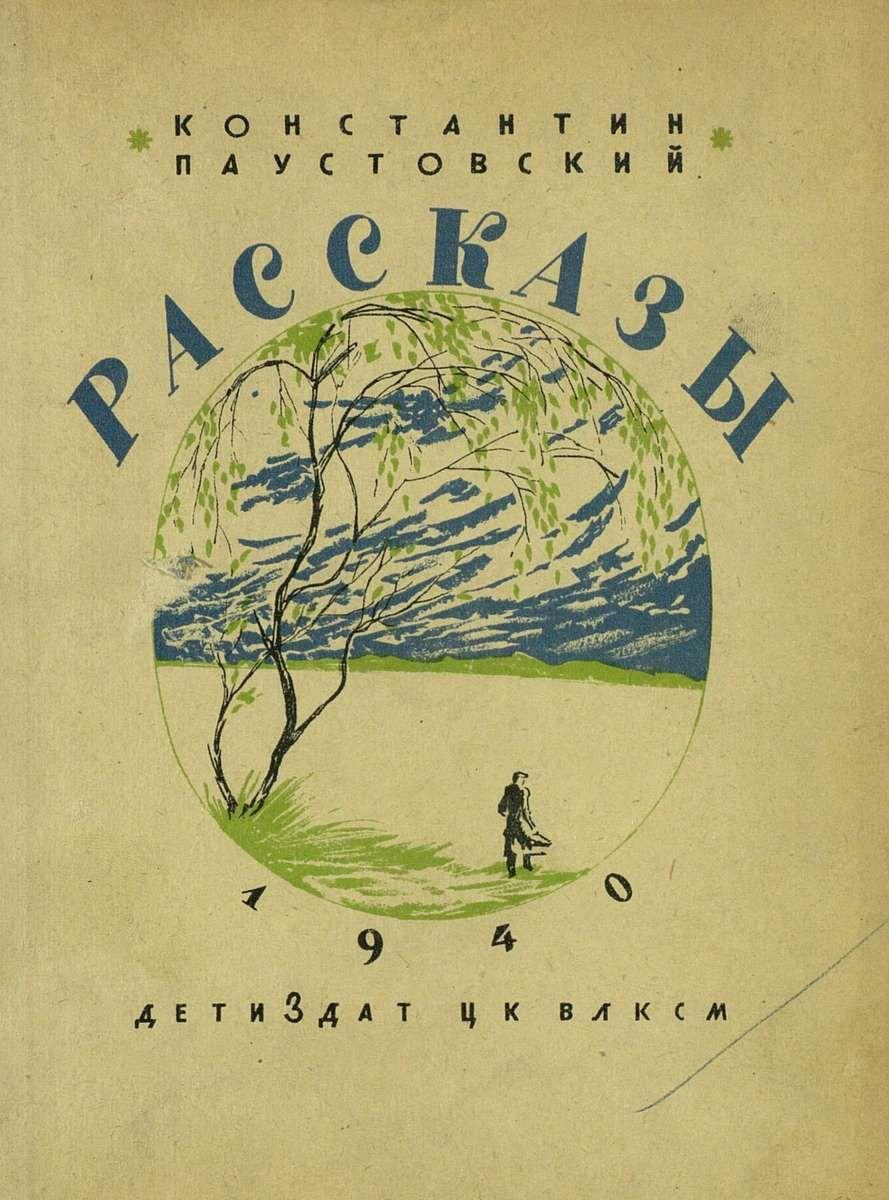 Экспонат #33. К. Паустовский «Рассказы» (с дарственной надписью автора). Ноябрь 1944 год