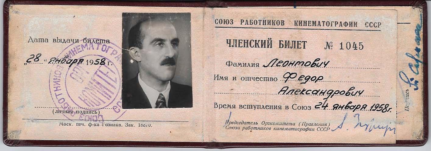Экспонат #14. Удостоверение члена Союза кинематографистов СССР