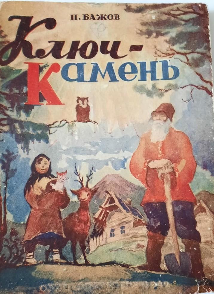 Экспонат #32. Бажов П. «Ключ-камень» (с дарственной надписью автора). 3 мая 1944 года