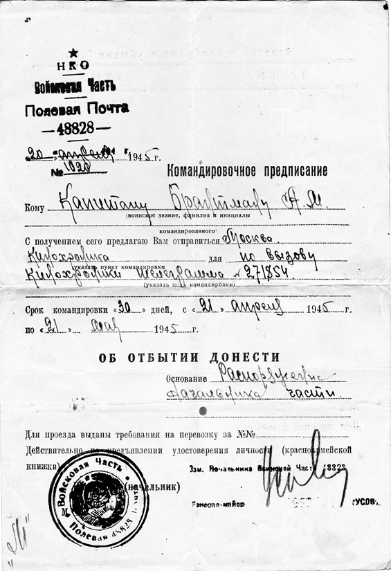 Экспонат #23. Командировочное предписание от 21 апреля 1945 года