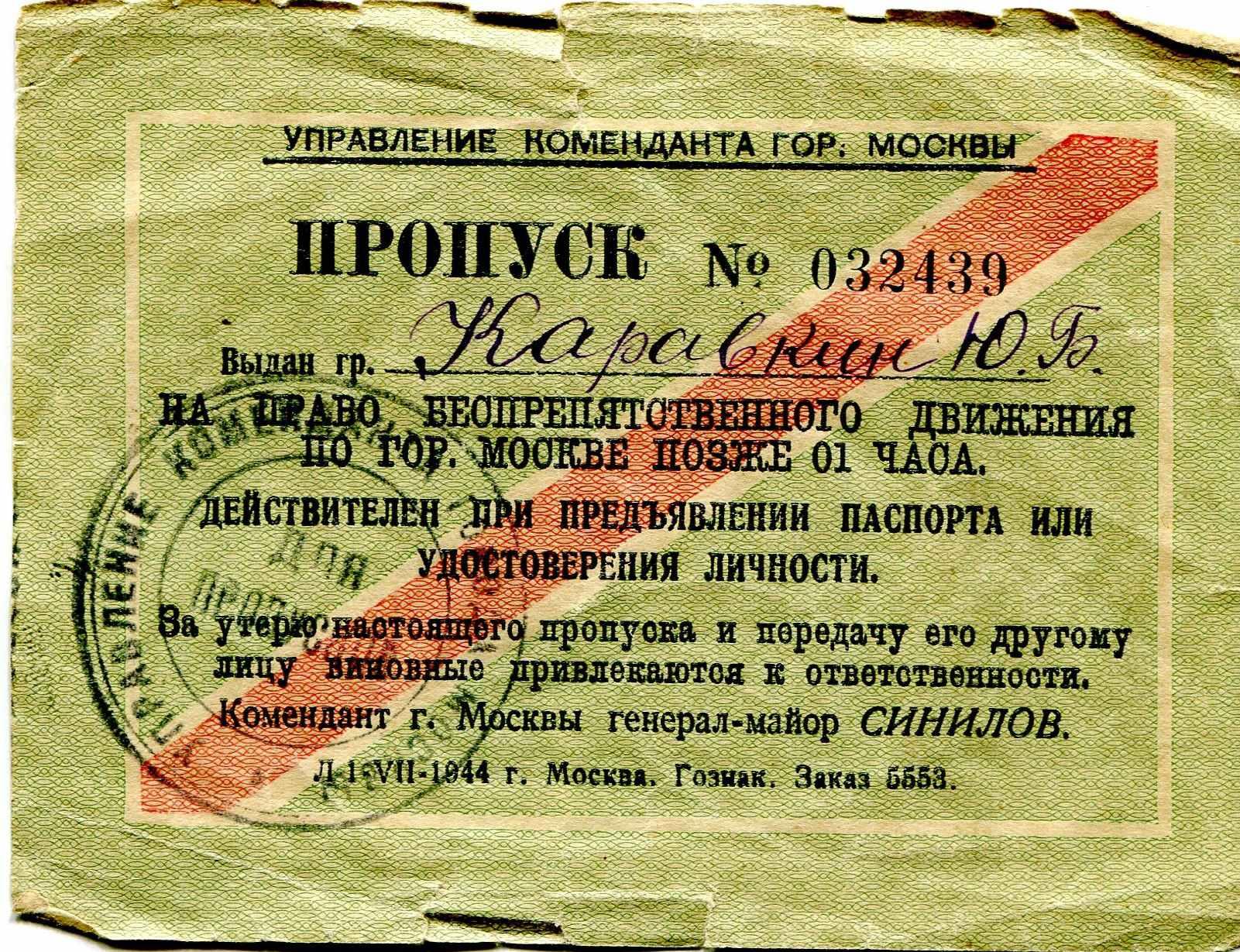Экспонат #9. Пропуск Л-1-VII 1944 года