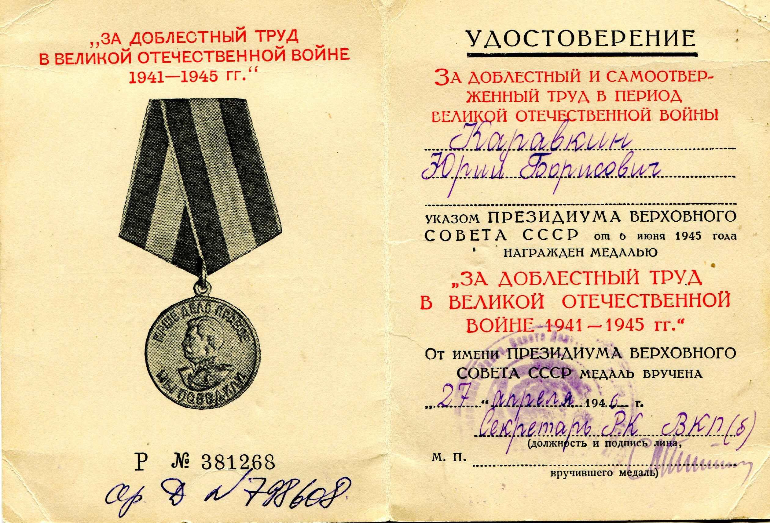 Экспонат #10. «За доблестный труд в Великой Отечественной войне 1941—1945 гг.»