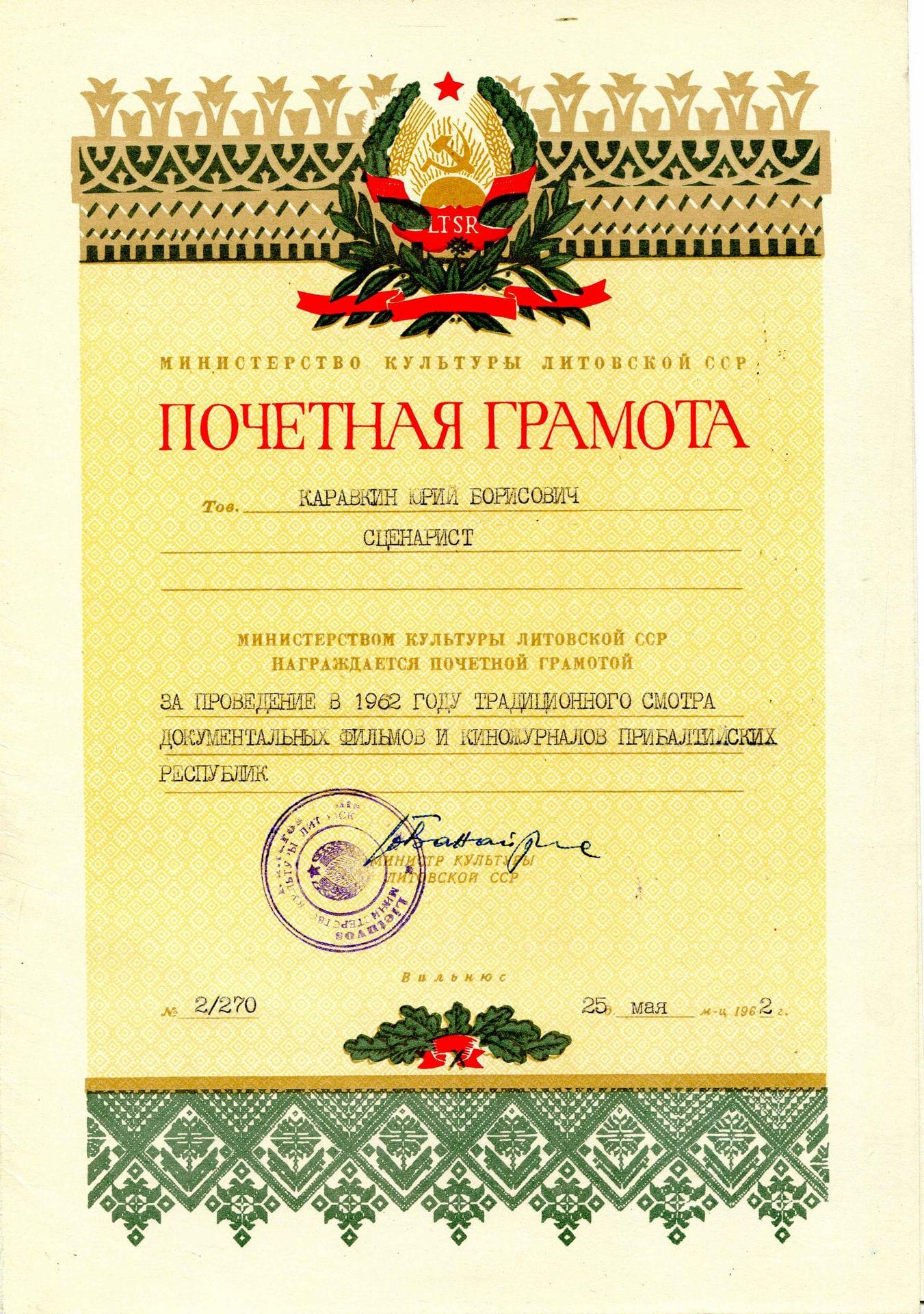 Экспонат #19. Почетная грамота Министерства культуры Литовской ССР