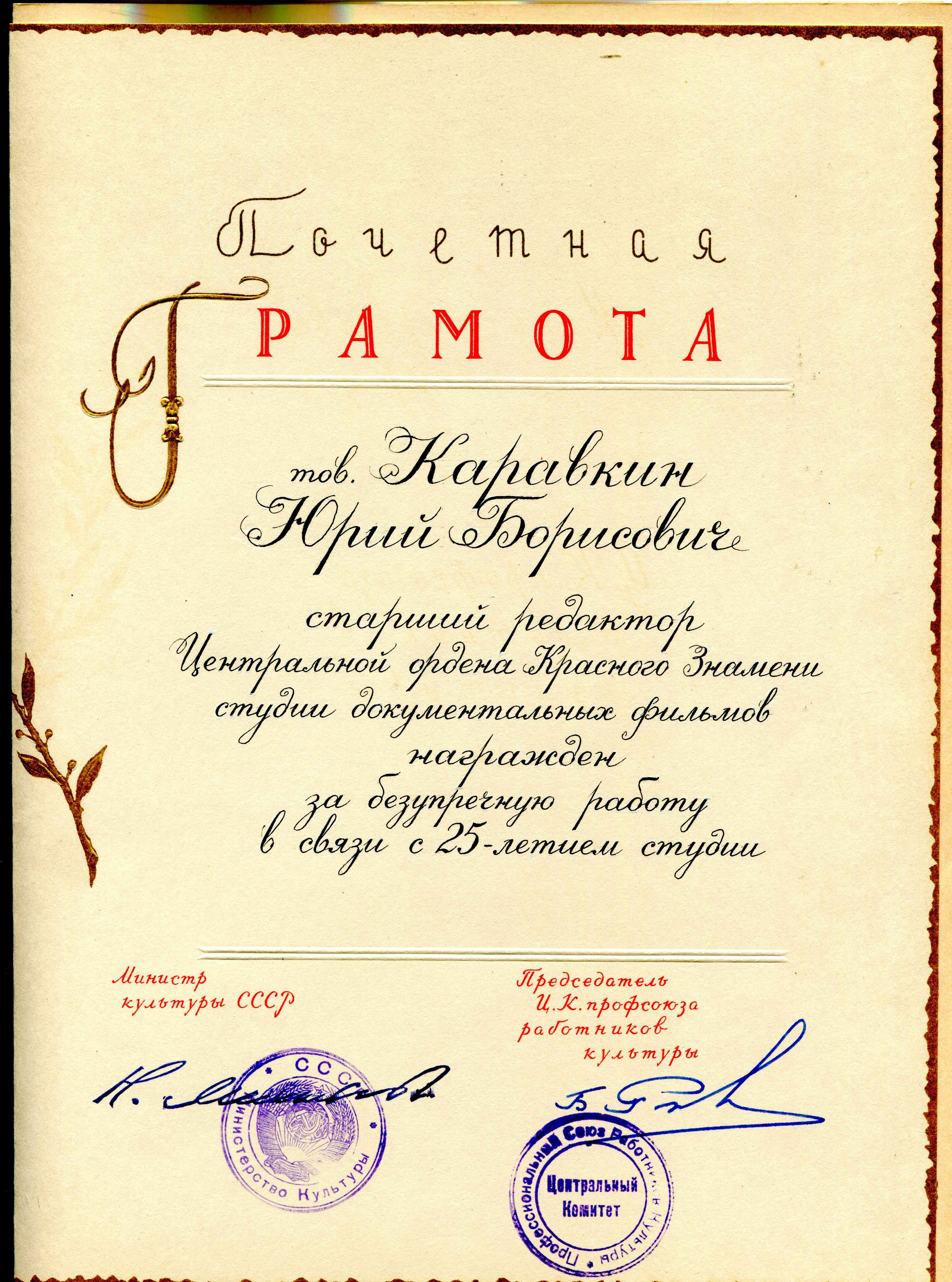 Экспонат #14. Почетная грамота в связи с 25-летием ЦСДФ. 1956 год
