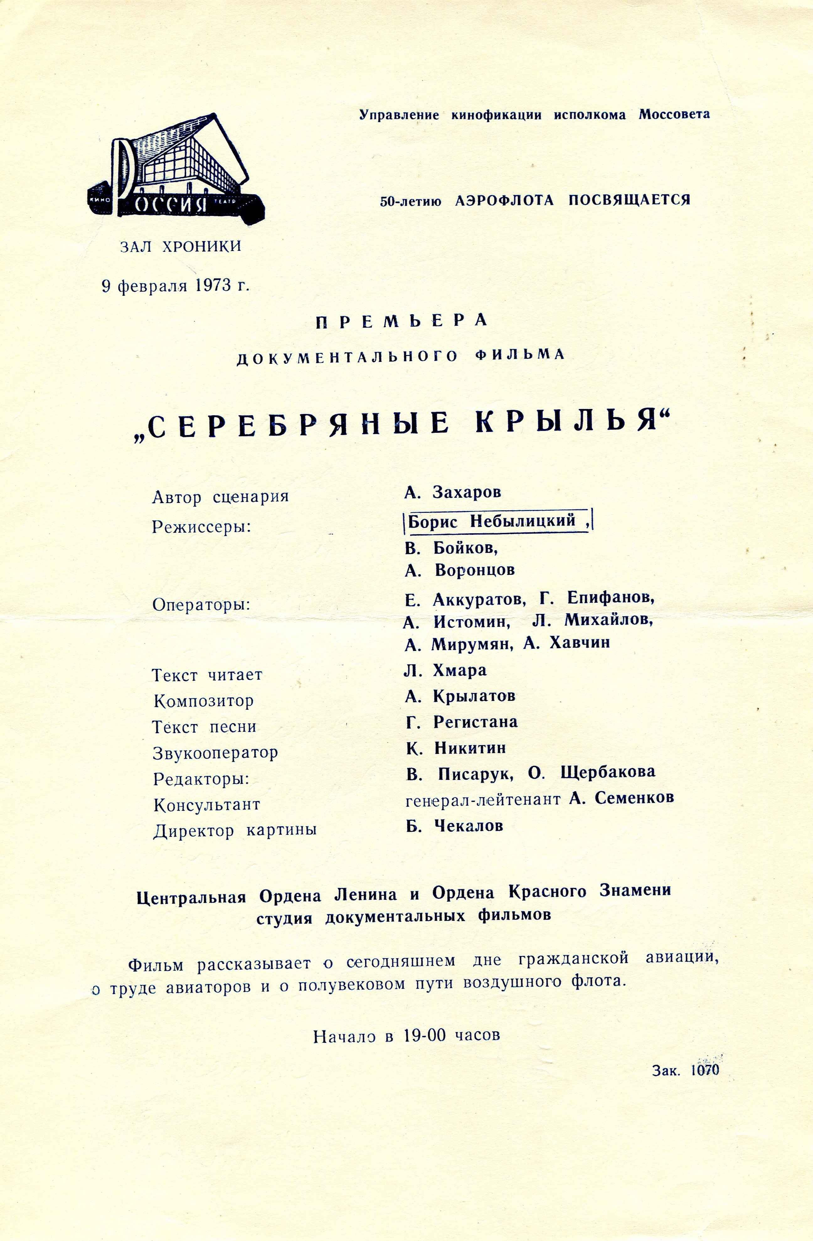 Экспонат #83. Премьере фильма«Серебряные крылья» в к/т «Россия». 9 февраля 1973 года