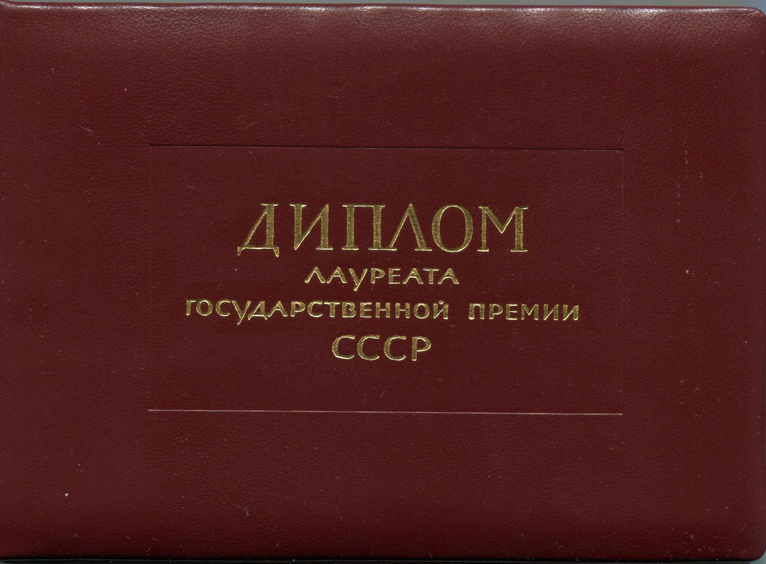 Экспонат #79. Постановление ЦК КПСС и Совмина СССР. 6 ноября 1969 года